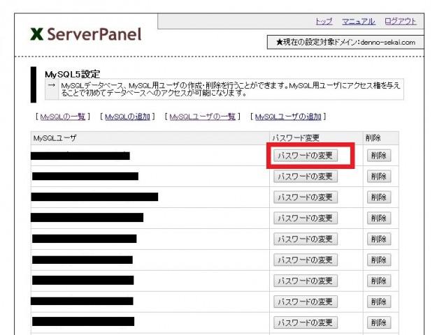 MySQL5設定