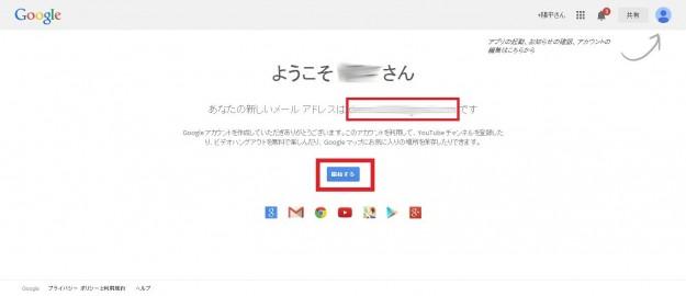 Google-アカウント-2