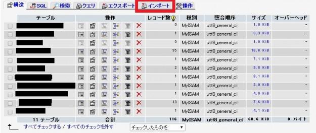 データベースのインポート2