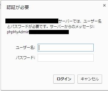 phpMyAdmiin認証