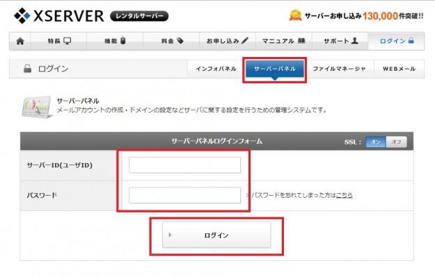 Xserver サーバーパネル ログイン