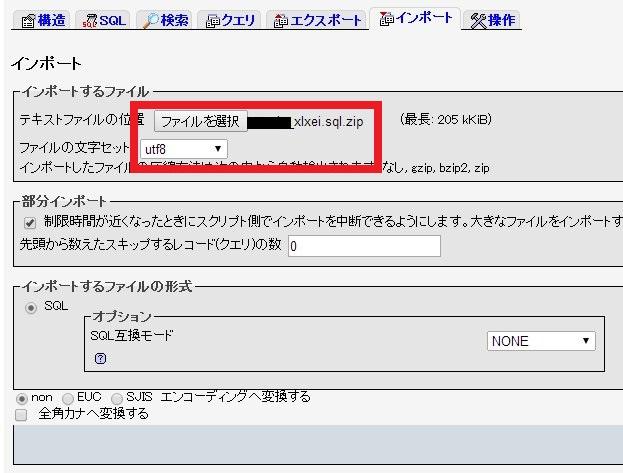 データベースのインポート3