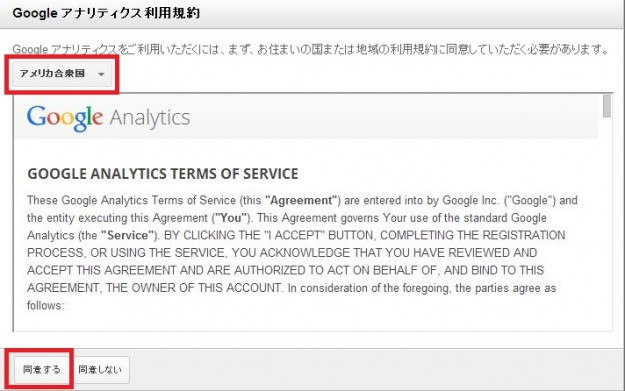Google-Analytics利用規約