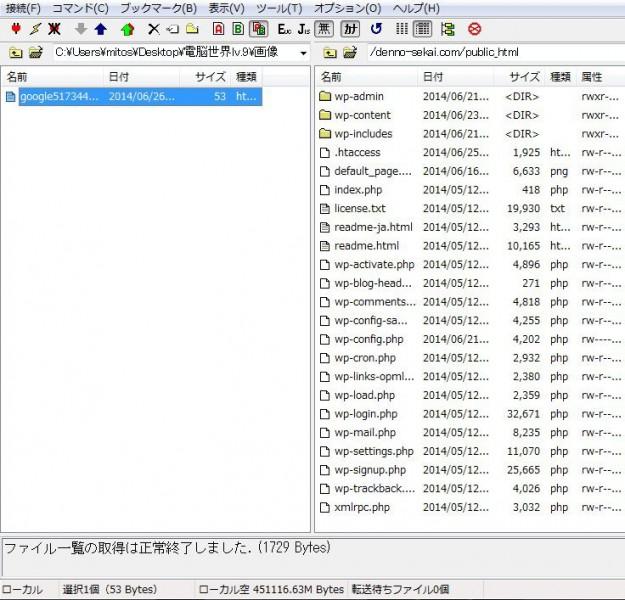 HTMLファイルをアップロード