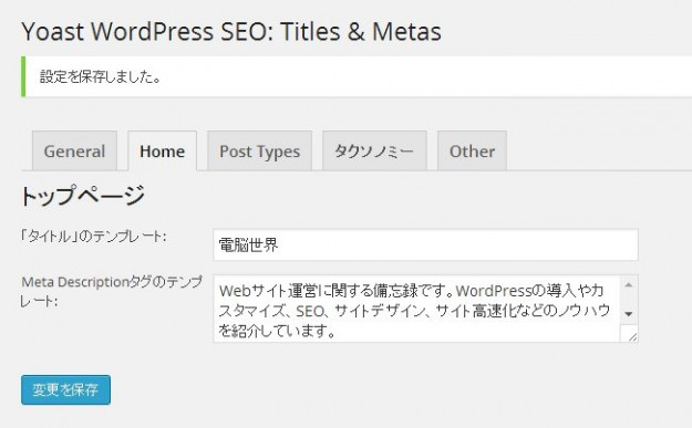 Yoast-WordPress-SEO-Titles-Metas-‹-電脳世界-—-WordPress-1