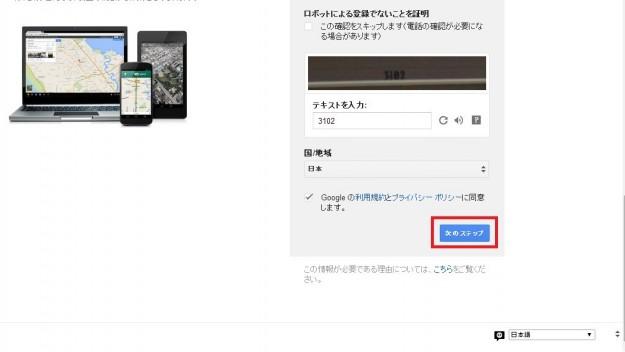 Google-アカウント-1