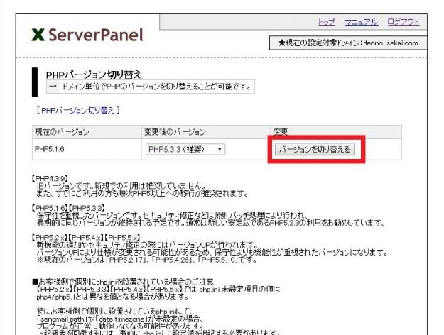 PHPバージョン切り替え