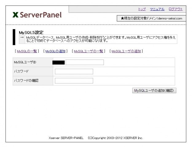 MySQLユーザの追加