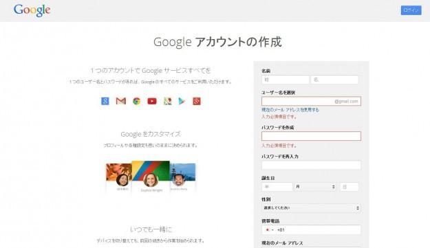 Google-アカウント