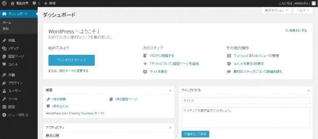 ダッシュボード_WordPress