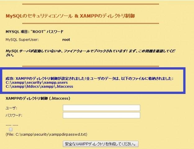 XAMPPのディレクトリ制御が設定されました