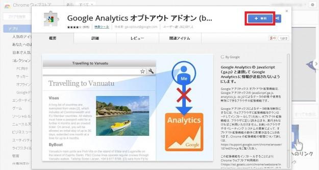 google_analytics_exclusion_addon1