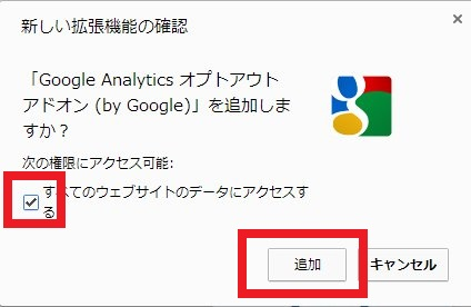 google_analytics_exclusion_addon2