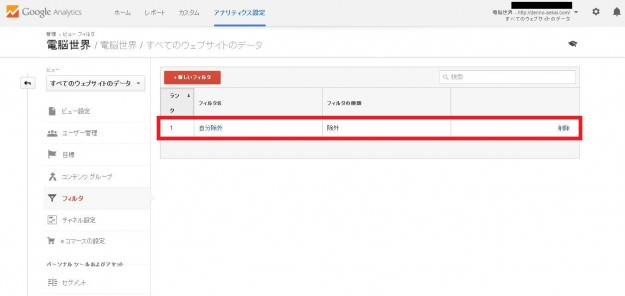 google_analytics_exclusion_complete