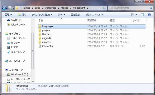 japanization_language