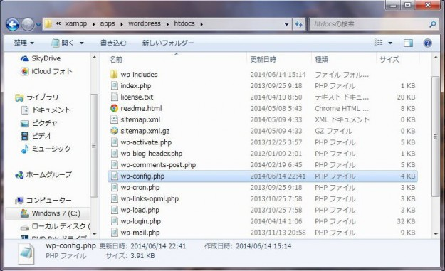 japanization_wp_config