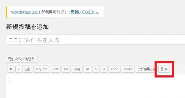 wordpress_htmlediter_mokuji