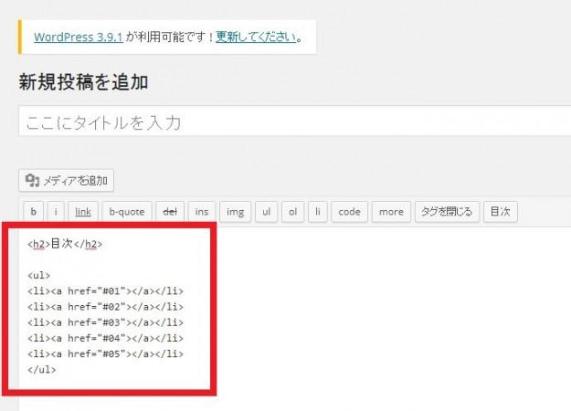 wordpress_htmlediter_mokuji1
