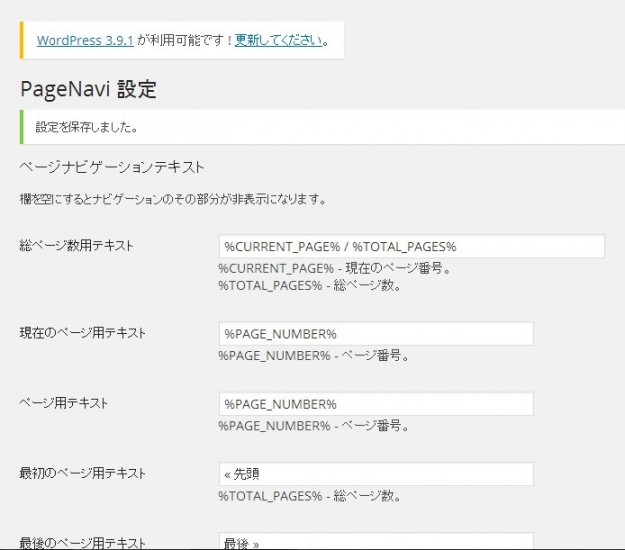 wordpress_pagination_navi_setting
