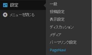 wordpress_pagination_setting