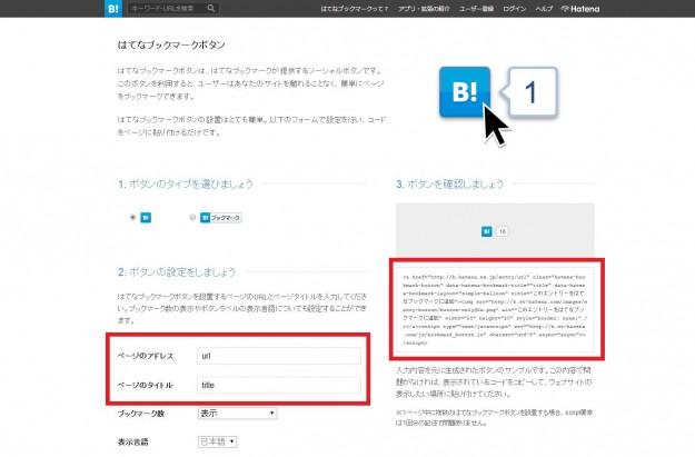 wordpress_social_button_hatebu