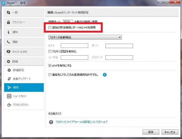 xampp_problem_skype