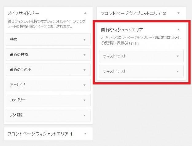 wordpress_sidebar_jisaku