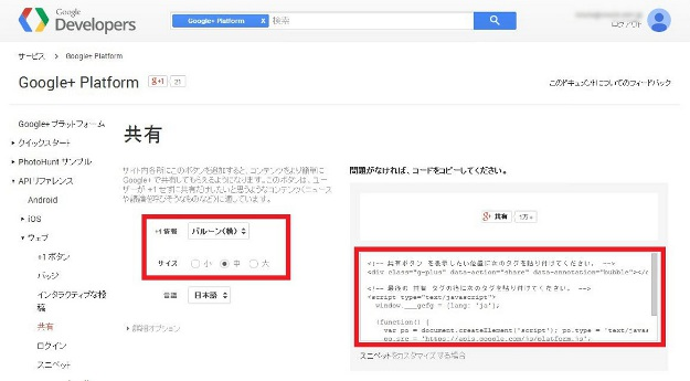wordpress_social_button_google