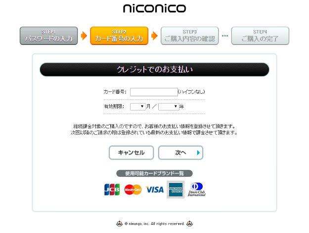 nicovideo_premium3