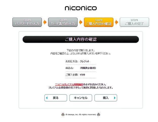 nicovideo_premium4