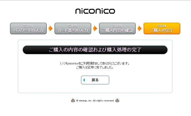 nicovideo_premium5