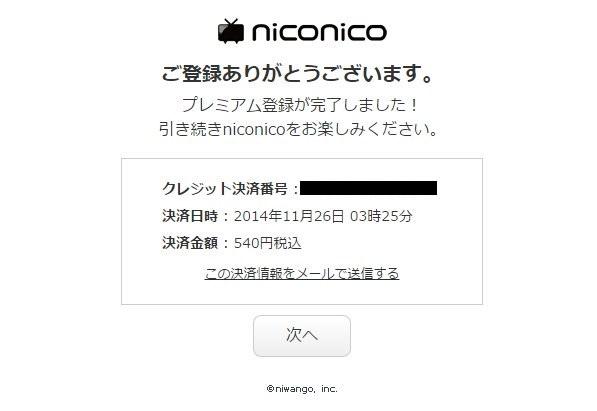 nicovideo_premium6
