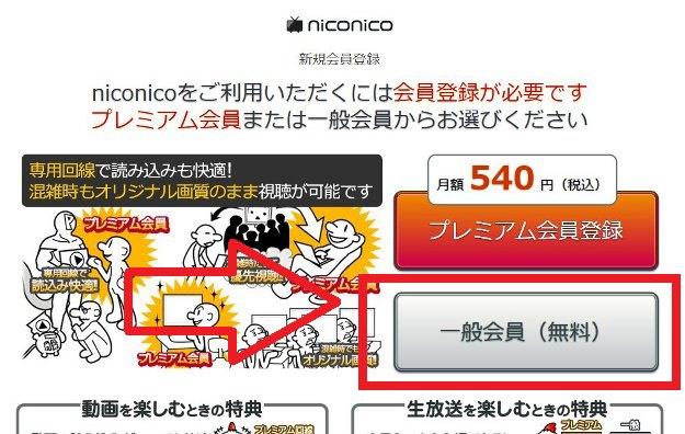 nicovideo_registration