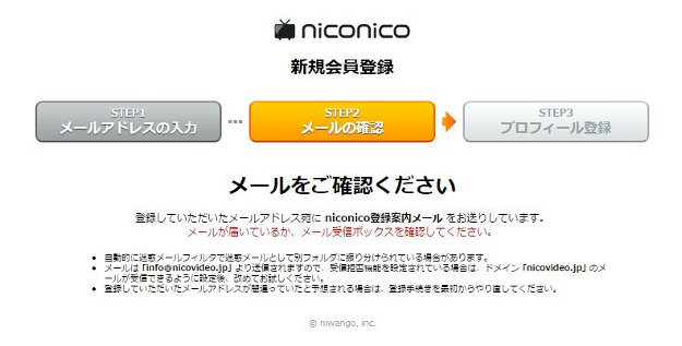 nicovideo_registration3