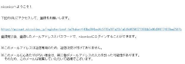 nicovideo_registration4