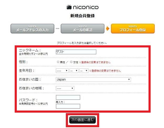 nicovideo_registration5