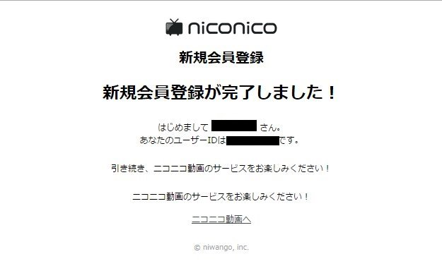 nicovideo_registration_completion