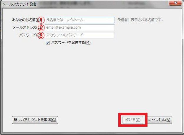 setting_mail2