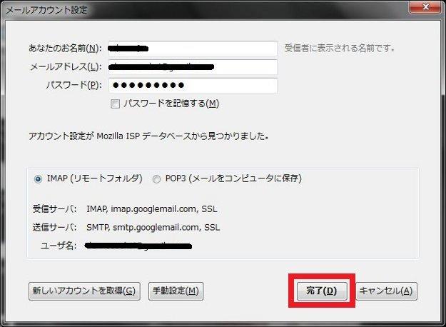 setting_mail3