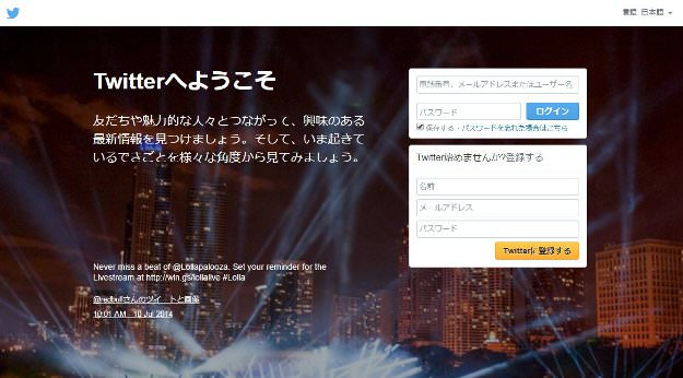 twitter_signup1
