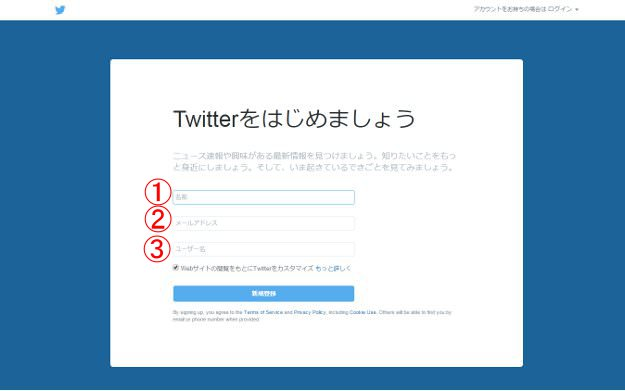 twitter_signup2