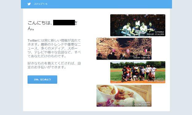 twitter_tutorial1