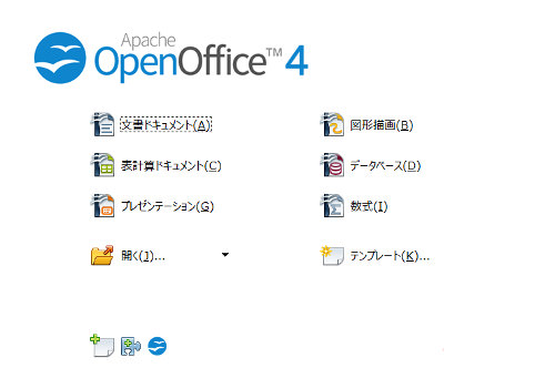 無料で使えるOfficeソフト Apache OpenOffice