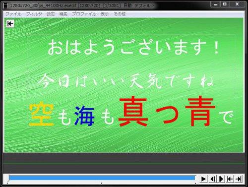 AviUtlを使って動画に字幕を入れる方法