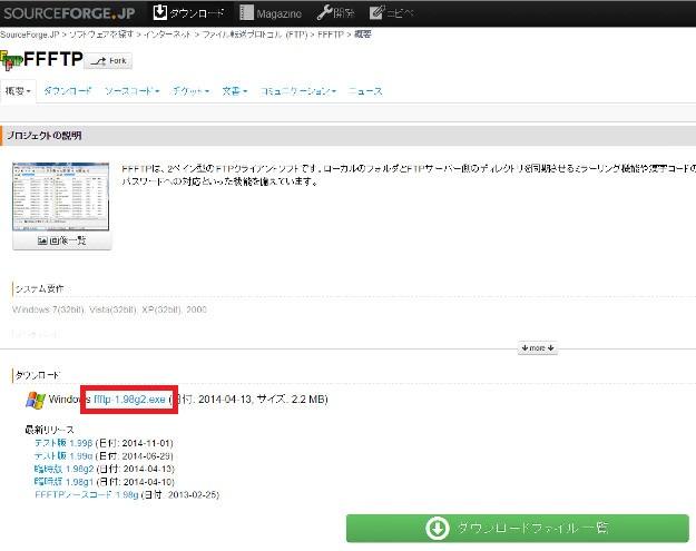 ffftp_install1
