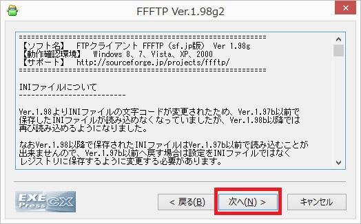 ffftp_install3