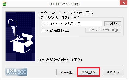 ffftp_install4