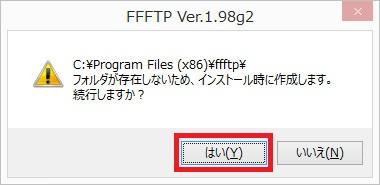 ffftp_install5