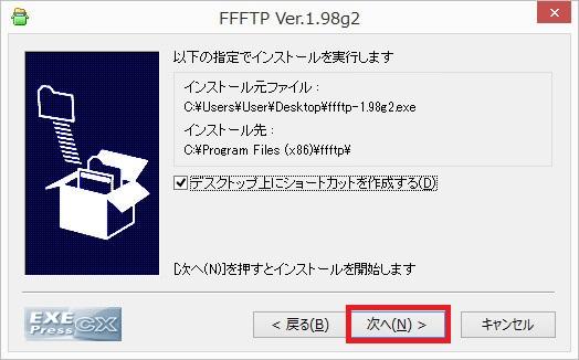 ffftp_install6