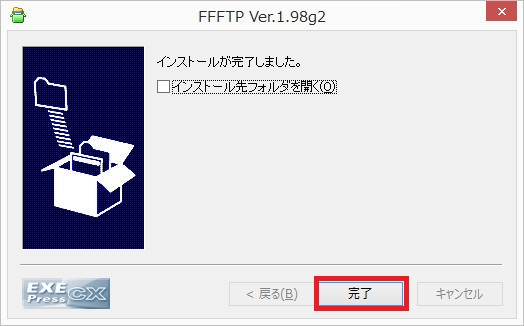 ffftp_install7